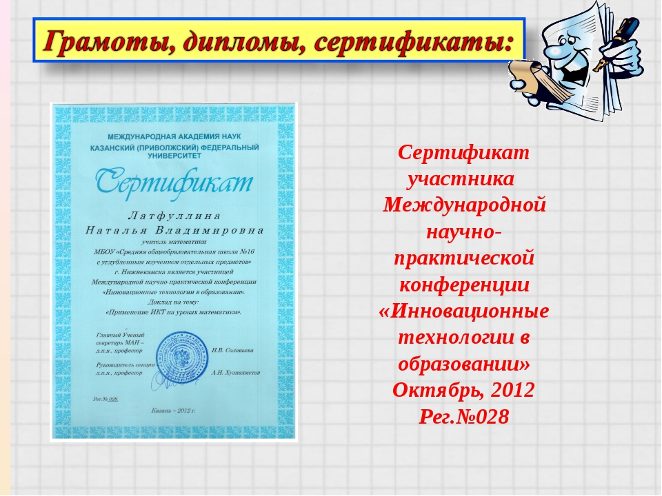 Сертификат участника Международной научно-практической конференции «Инновацио...