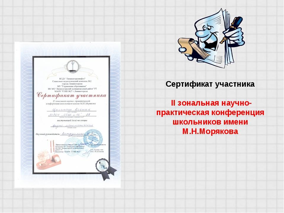 Сертификат участника II зональная научно-практическая конференция школьников...