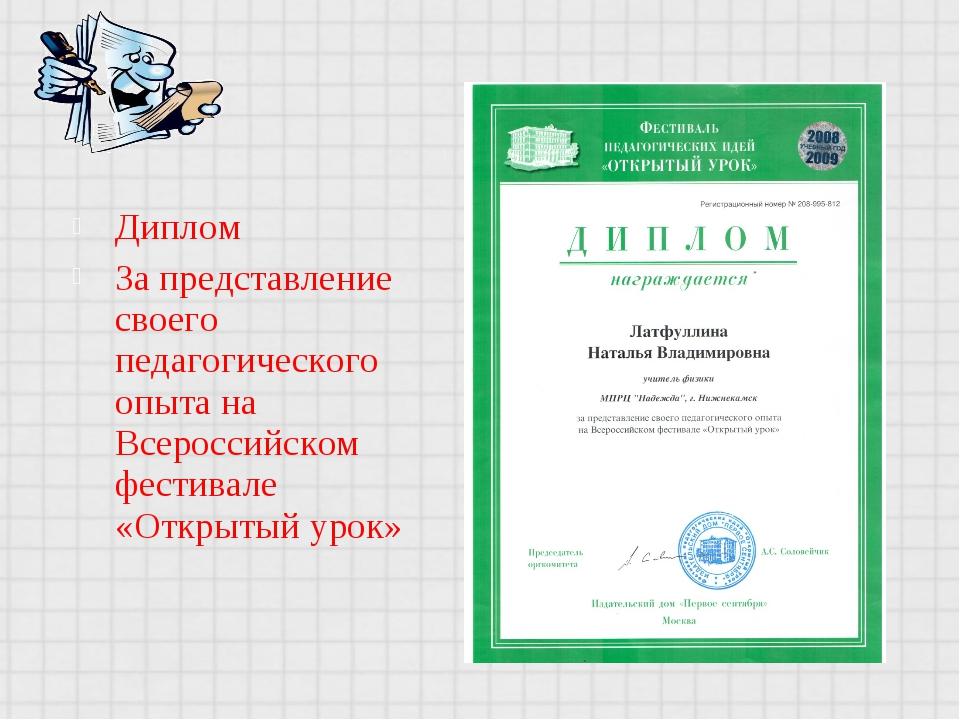 Диплом За представление своего педагогического опыта на Всероссийском фестива...