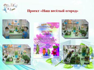 Проект «Наш весёлый огород»