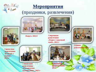 Мероприятия (праздники, развлечения) Совместное развлечение «В гостях у сказк