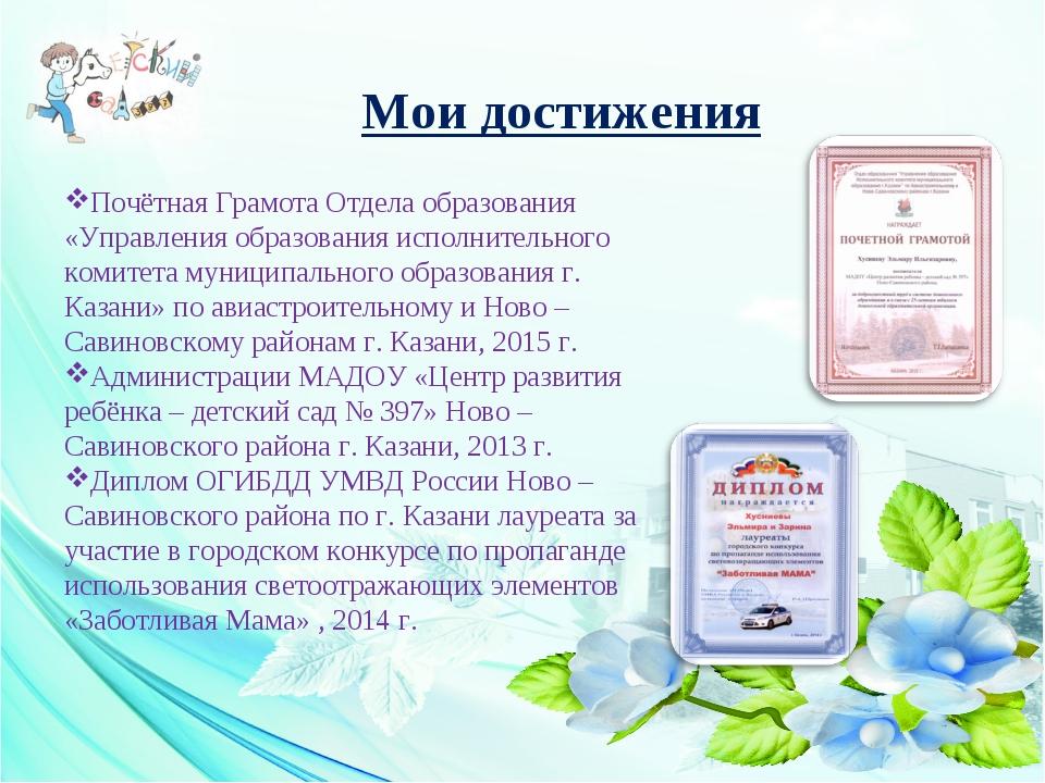 Мои достижения Почетная грамота Отдела образования «Управления образования ис...