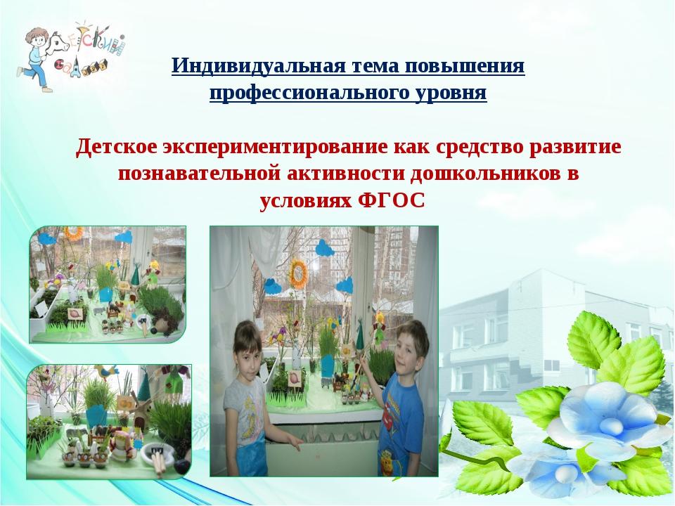 Индивидуальная тема повышения профессионального уровня Детское экспериментиро...