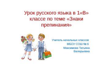Урок русского языка в 1«В» классе по теме «Знаки препинания» Учитель начальны