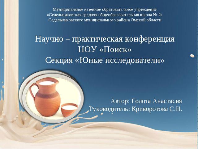 Муниципальное казенное образовательное учреждение «Седельниковская средняя о...