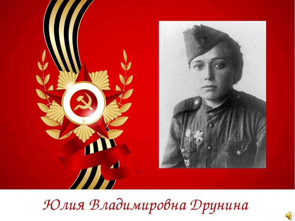 Юлия Владимировна Друнина