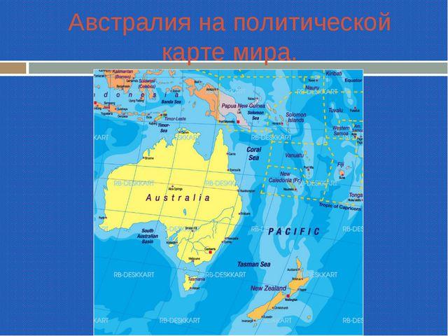 Австралия на политической карте мира.