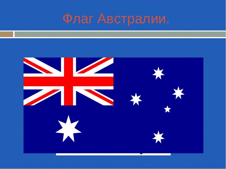 Флаг Австралии.