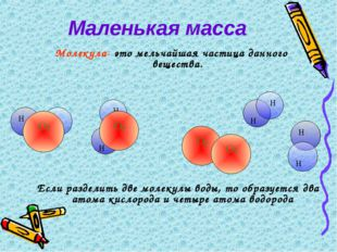 Маленькая масса Молекула- это мельчайшая частица данного вещества. Н Н О2 Н