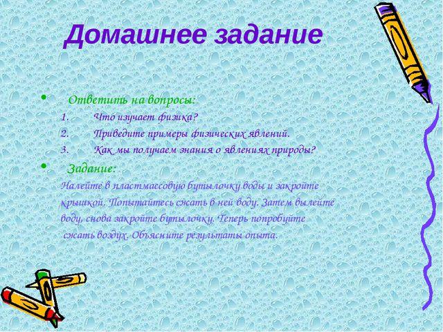 Домашнее задание Ответить на вопросы: Что изучает физика? Приведите примеры ф...