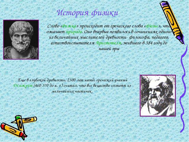 История физики Слово «Физика» происходит от греческого слова «фюзис», что озн...