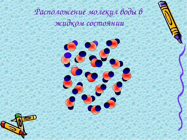 Расположение молекул воды в жидком состоянии