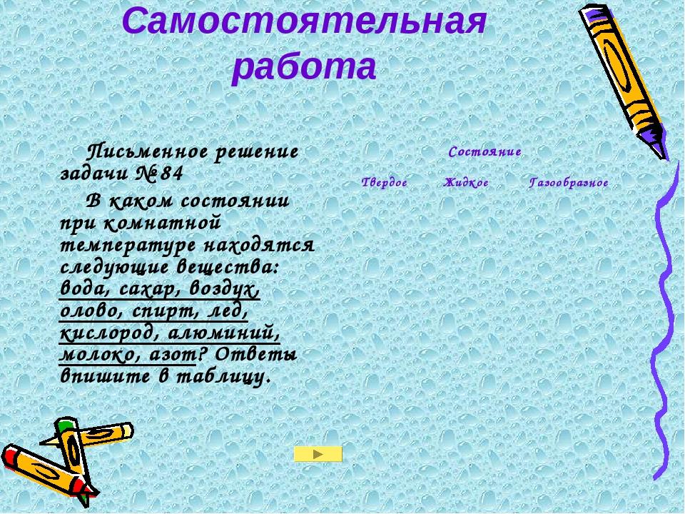 Самостоятельная работа Письменное решение задачи № 84 В каком состоянии при к...