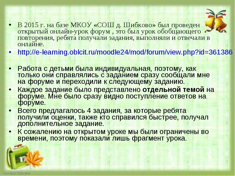 В 2015 г. на базе МКОУ «СОШ д. Шибково» был проведен открытый онлайн-урок фор...