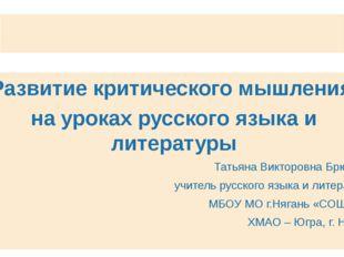 Развитие критического мышления на уроках русского языка и литературы Татьяна