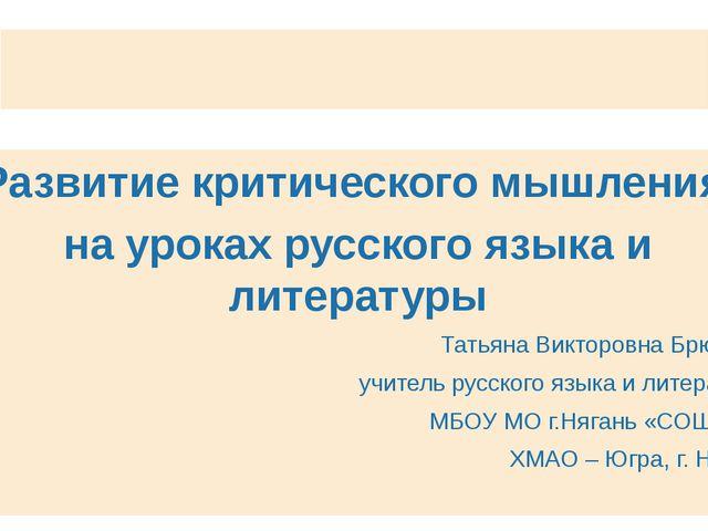 Развитие критического мышления на уроках русского языка и литературы Татьяна...