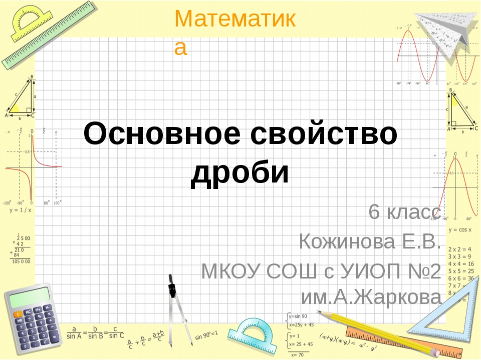 Основное свойство дроби 6 класс Кожинова Е.В. МКОУ СОШ с УИОП №2 им.А.Жаркова...