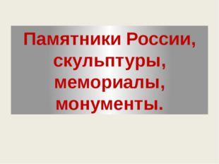 Памятники России, скульптуры, мемориалы, монументы.