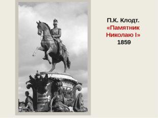 П.К. Клодт. «Памятник Николаю I» 1859