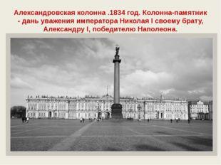 Александровская колонна .1834 год. Колонна-памятник - дань уважения император