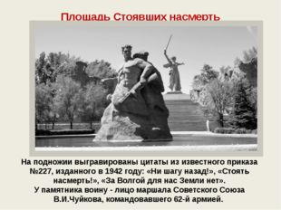 Площадь Стоявших насмерть На подножии выгравированы цитаты из известного прик