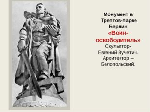Монумент в Трептов-парке Берлин «Воин-освободитель» Скульптор- Евгений Вучет