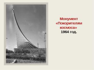Монумент «Покорителям космоса» 1964год.