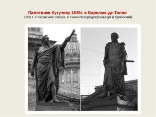 Памятники Кутузову 1835г.и Барклаю-де-Толли 1836 г. У Казанского собора в Са