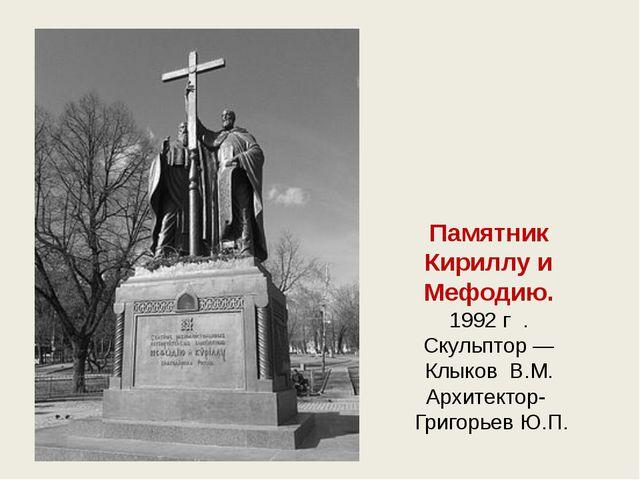Памятник Кириллу и Мефодию. 1992 г . Скульптор — Клыков В.М. Архитектор- Г...
