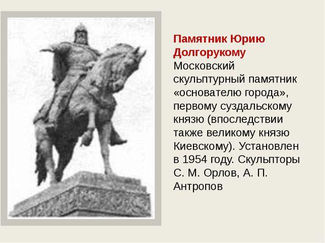 Памятник Юрию Долгорукому Московский скульптурный памятник «основателю города...