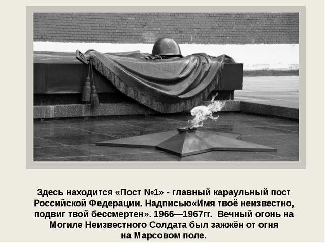 Моги́ла Неизве́стного Солда́та. Здесь находится «Пост №1» - главный караульн...