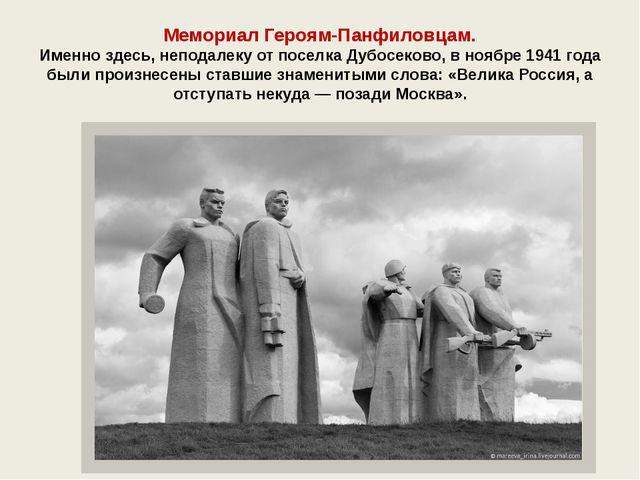 Мемориал Героям-Панфиловцам. Именно здесь, неподалеку от поселка Дубосеково,...