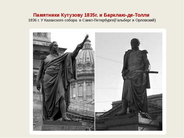 Памятники Кутузову 1835г.и Барклаю-де-Толли 1836 г. У Казанского собора в Са...