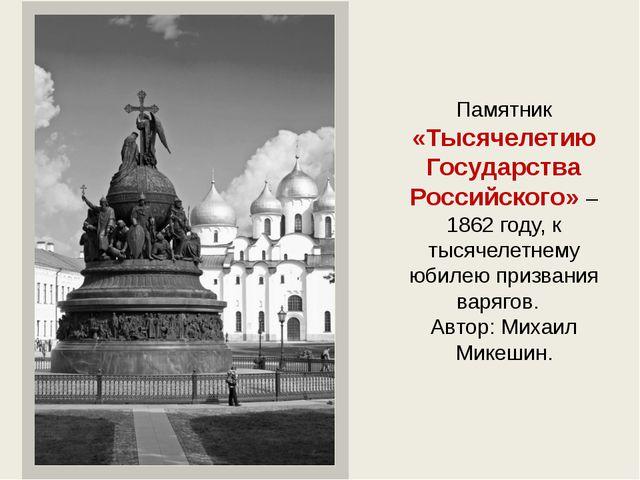 Памятник «Тысячелетию Государства Российского» –1862 году, к тысячелетнему юб...