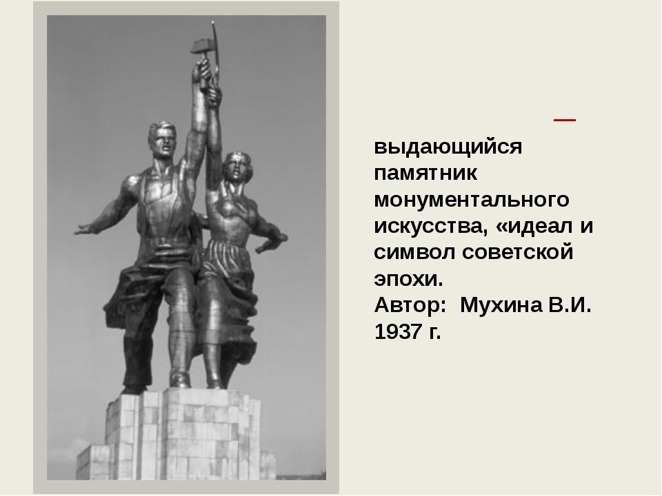 «Рабо́чий и колхо́зница» — выдающийся памятник монументального искусства, «ид...