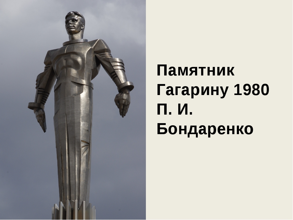Памятник Гагарину 1980 П. И. Бондаренко