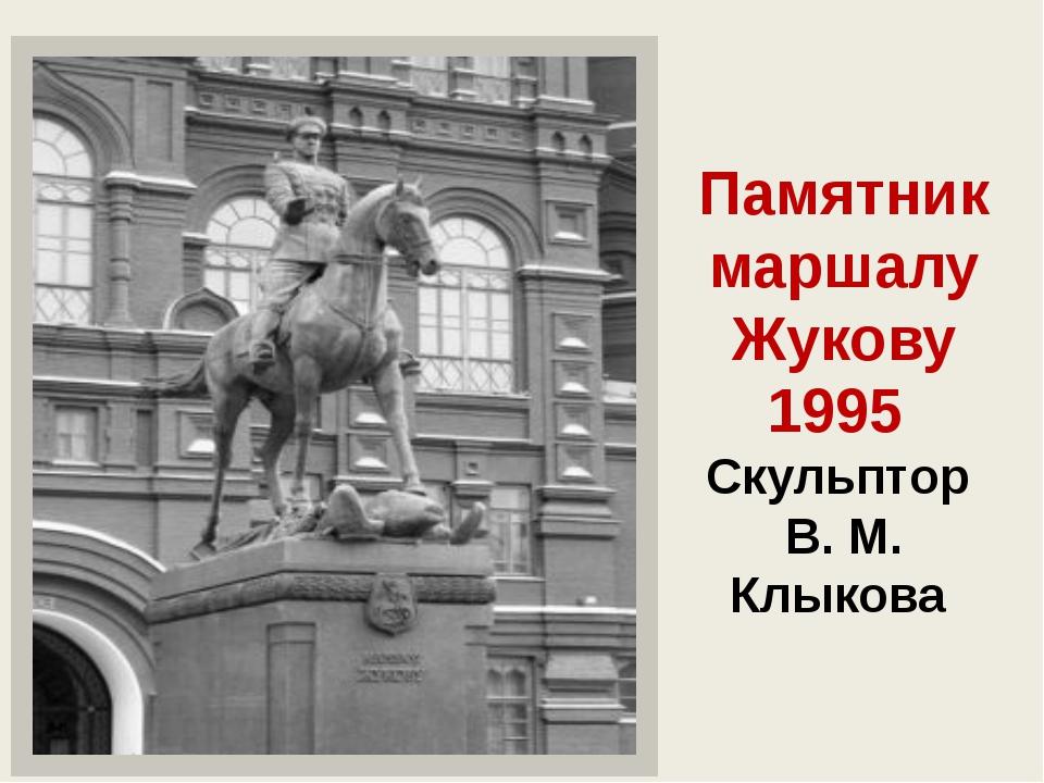 Памятник маршалу Жукову 1995 Скульптор В. М. Клыкова