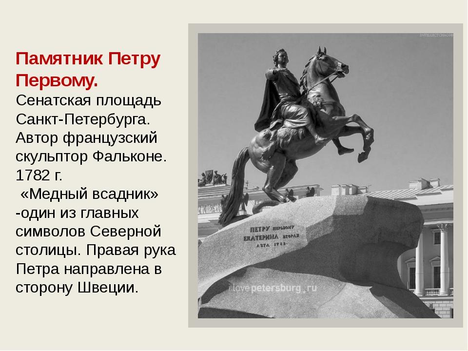 Памятник Петру Первому. Сенатская площадь Санкт-Петербурга. Автор французский...