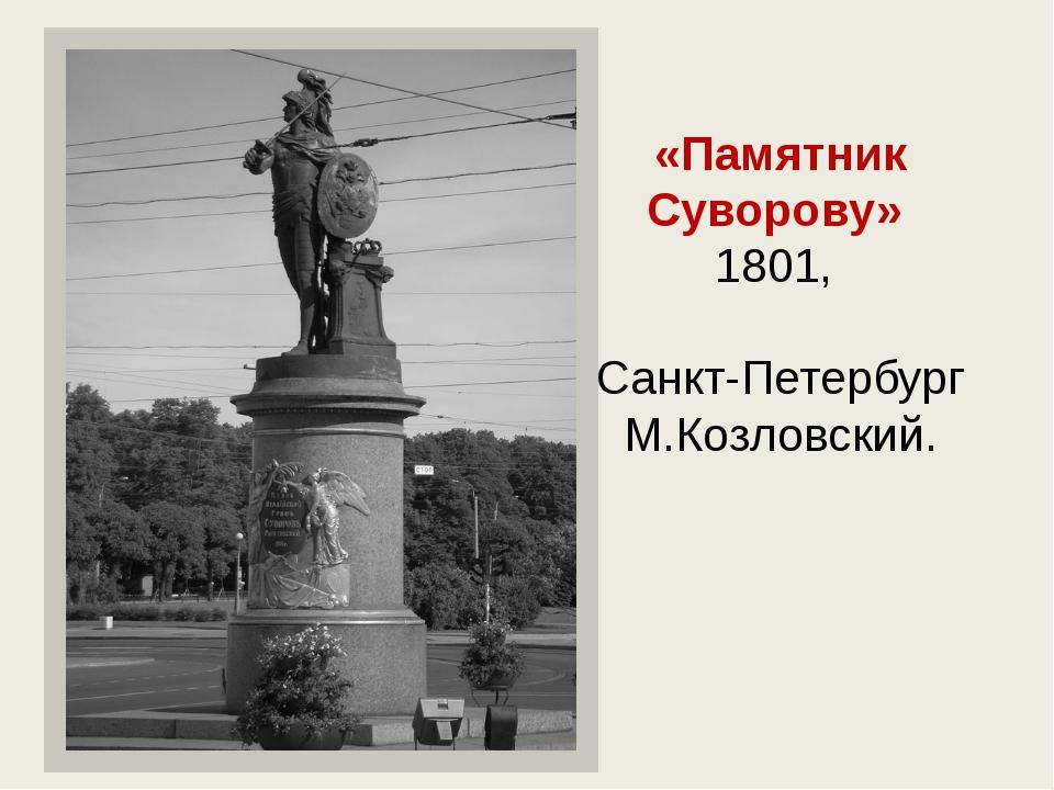 «Памятник Суворову» 1801, Санкт-Петербург М.Козловский.