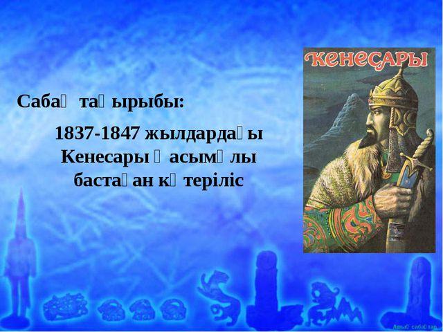 Сабақ тақырыбы: 1837-1847 жылдардағы Кенесары Қасымұлы бастаған көтеріліс Ашы...
