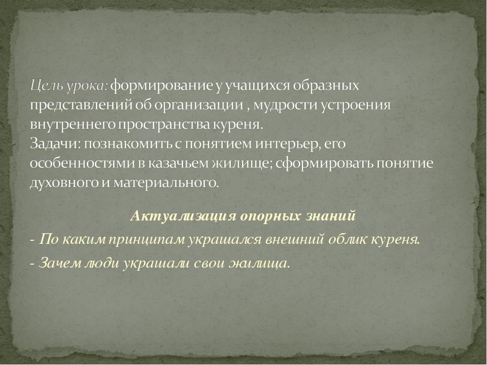 Актуализация опорных знаний - По каким принципам украшался внешний облик куре...