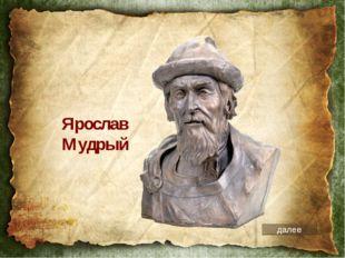 Ярослав Мудрый далее