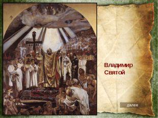 Владимир Святой далее