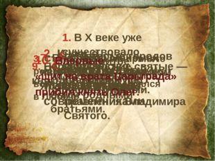 1. В X веке уже существовало государство Киевская Русь. 2. Князья Ярослав Муд