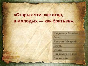 Владимир Мономах Олег Ярослав Мудрый Игорь Ольга Владимир Святой Святослав «С