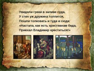 Увидели греки в заливе суда, У стен уж дружина толпится, Пошли толковать и ту