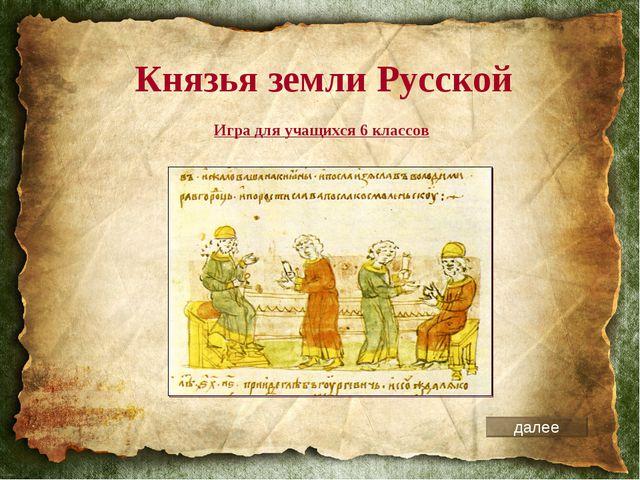 Князья земли Русской Игра для учащихся 6 классов далее