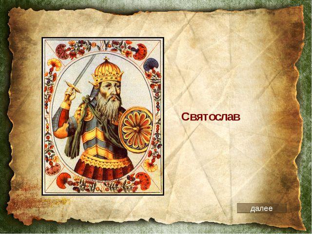Святослав далее