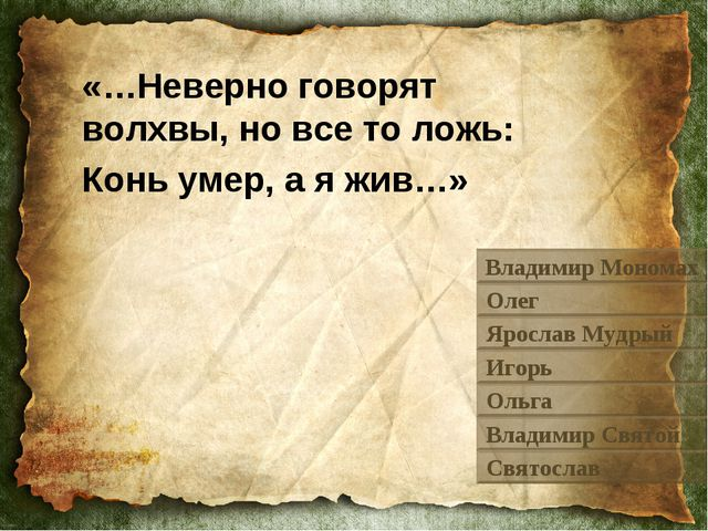 «…Неверно говорят волхвы, но все то ложь: Конь умер, а я жив…» Владимир Моном...