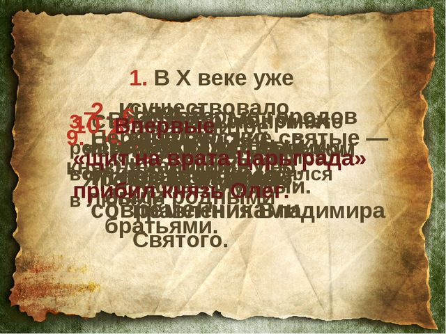 1. В X веке уже существовало государство Киевская Русь. 2. Князья Ярослав Муд...